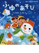 ふゆのあそび (季節・行事の工作絵本)
