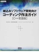 組込みソフトウェア開発向けコーディング作法ガイド ESCR C++ Ver1.0 C++言語版 (SEC BOOKS)