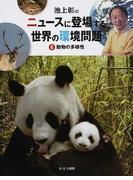 池上彰のニュースに登場する世界の環境問題 6 動物の多様性