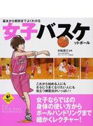 基本から戦術までよくわかる女子バスケットボール