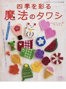 四季を彩る魔法のタワシ 一年が楽しく過ごせる手編みのエコタワシ (レディブティックシリーズ ニット)(レディブティックシリーズ)