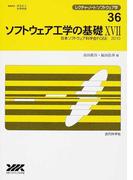 ソフトウェア工学の基礎 17 日本ソフトウェア科学会FOSE 2010 (レクチャーノート/ソフトウェア学)