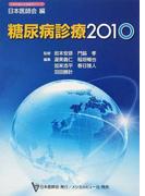 糖尿病診療 2010 (日本医師会生涯教育シリーズ)