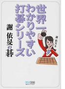 世界一わかりやすい打碁シリーズ謝依旻の碁