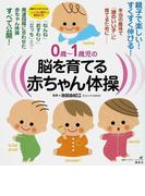 0歳〜1歳児の脳を育てる赤ちゃん体操 本当の意味で「頭のいい子」に育てるために (健康ライブラリー スペシャル)(健康ライブラリー)