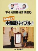 義行&ひろみの革命的囲碁格言講座 5 必勝成就!中盤戦バイブル