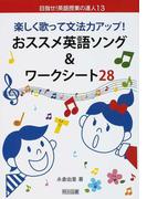 楽しく歌って文法力アップ!おススメ英語ソング&ワークシート28 (目指せ!英語授業の達人)