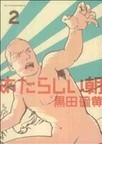 あたらしい朝(アフタヌーンKC) 2巻セット(アフタヌーンKC)