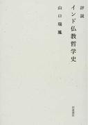 評説インド仏教哲学史