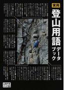 実用登山用語データブック (山岳大全シリーズ)