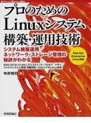 プロのためのLinuxシステム構築・運用技術 システム構築運用/ネットワーク・ストレージ管理の秘訣がわかる SAN,iSCSI,VLAN,L2/L3スイッチ,プロセス/メモリ/ファイルシステム管理,問題判別,プロとしてのLinux技術 (Software Design plusシリーズ)(Software Design plus)