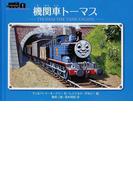 機関車トーマス (汽車のえほん)