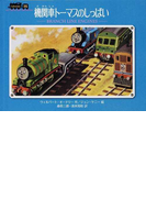 機関車トーマスのしっぱい (汽車のえほん)