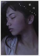 銀河 我妻三輪子・小松菜奈 (美少女ロット)