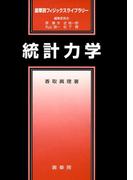 統計力学 (裳華房フィジックスライブラリー)