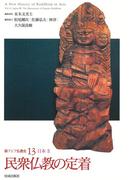 新アジア仏教史 13 民衆仏教の定着