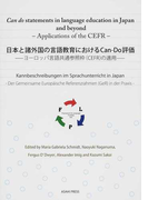 日本と諸外国の言語教育におけるCan‐Do評価 ヨーロッパ言語共通参照枠(CEFR)の適用