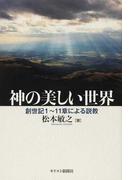 神の美しい世界 創世記1〜11章による説教