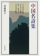 中国名詩集