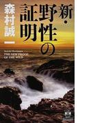 新・野性の証明 (カドカワ・エンタテインメント)