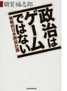 政治はゲームではない 戦略的日本開放計画