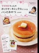 YOMEちゃんのホットケーキミックスでつくるパンとおやつ カンタン手づくり100レシピ!