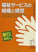 福祉サービスの組織と経営 新カリキュラム対応 (現代の社会福祉士養成シリーズ)