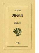 訓民正音 (東洋文庫)(東洋文庫)