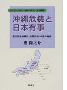 沖縄危機と日本有事 普天間基地移設・尖閣問題・中国の脅威 これでいいのか!〈日本の外交・安全保障〉