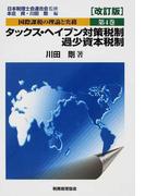 国際課税の理論と実務 改訂版 第4巻 タックス・ヘイブン対策税制/過少資本税制