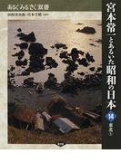 宮本常一とあるいた昭和の日本 14 東北 1 (あるくみるきく双書)
