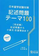 日本留学試験対策記述問題テーマ100 完成編 記述問題から小論文・志望理由まで