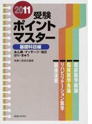 受験ポイントマスター 2011基礎科目編 あん摩・マッサージ・指圧 はり・きゅう