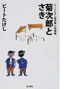 ビートたけし傑作集少年編 3 菊次郎とさき