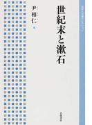 世紀末と漱石 (岩波人文書セレクション)