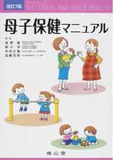 母子保健マニュアル 改訂7版