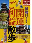 開運ご利益散歩関東周辺 日帰りであるく31コース (大人の遠足BOOK 東日本)(大人の遠足BOOK)