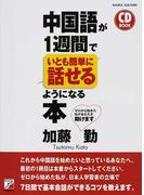 中国語が1週間でいとも簡単に話せるようになる本 ゼロから始めた私があなたを助けます (CD BOOK)