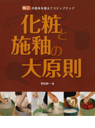 化粧と施釉の大原則 陶芸の基本を覚えてステップアップ