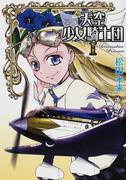 天空少女騎士団 1