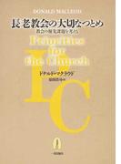 長老教会の大切なつとめ 教会の優先課題を考える