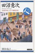 田沼意次 「商業革命」と江戸城政治家 (日本史リブレット人)