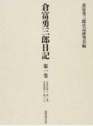 倉富勇三郎日記 第1巻 大正八年(一九一九)大正九年(一九二〇)