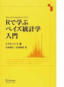 Rで学ぶベイズ統計学入門