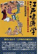 江戸健康学 スローな時代のエコな養生法のすすめ (コミュニティ・ブックス)(コミュニティ・ブックス)