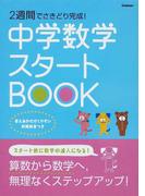 中学数学スタートBOOK 2週間でさきどり完成!