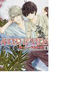 SUPER LOVERS(あすかコミックス) 10巻セット(あすかコミックス)