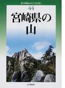 宮崎県の山 改訂版 (新・分県登山ガイド)