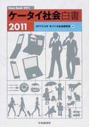 ケータイ社会白書 Data Book 2011