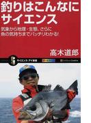釣りはこんなにサイエンス 気象から地理・生態、さらに魚の気持ちまでバッチリわかる! (サイエンス・アイ新書 動物)(サイエンス・アイ新書)